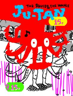 ju-tan2.jpg